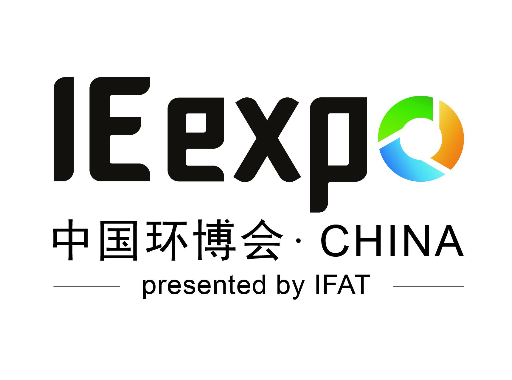 ie_expo_logo_for_shanghai_20171